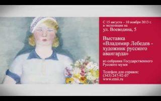 Владимир лебедев «посев»