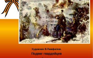 Богомолов. подвиг гвардейцев