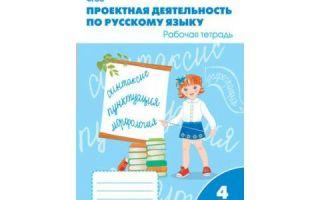 Проектная деятельность по русскому языку, 3-4 класс