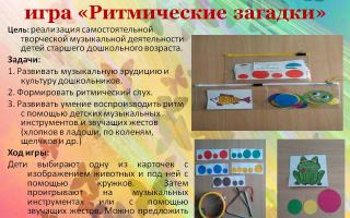Музыкальная игра сказка для детей старшего дошкольного возраста