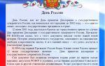 О празднике день россии — 12 июня детям