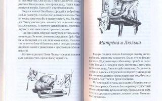 Романова «котька и птичка»