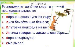 Конспект урока литературного чтения, 4 класс. крылов басня «ворона и лисица»