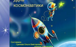 Внеклассное мероприятие на день космонавтики, 2 класс