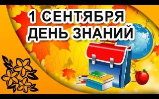 1 сентября. день знаний