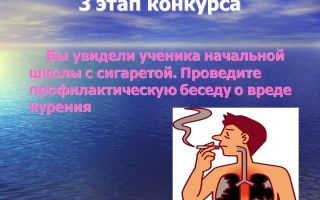Внеклассное мероприятие о вреде курения для начальной школы