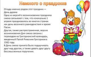 Внеклассное мероприятие на 1 апреля – день смеха для 2 класса. сценарий