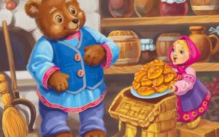 Сказка «маша и медведь»