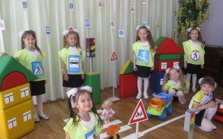 Развлечение по пдд в старшей группе детского сада