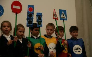 Внеклассное мероприятие по пдд в начальной школе