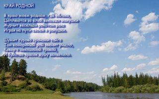 Стихи про родной край для младших школьников 2-4 класса