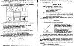 Конспект занятия по математике в подготовительной группе доу на тему: временные отношения