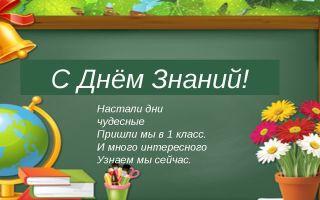 Классный час на день знаний, 9 класс
