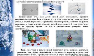 Консультация для родителей «зимние игры с детьми»