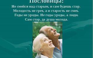 Пословицы и поговорки про молодость и старость