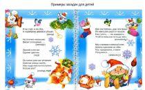Загадки на новый год с ответами для детей 6-7 лет