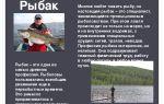О профессии рыбак для детей