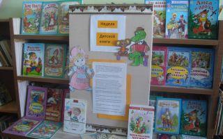 Неделя детской книги. сценарий для младших школьников