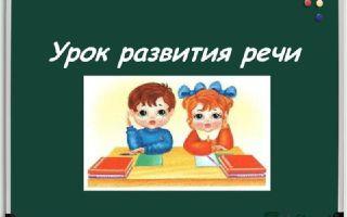 Уроки развития речи