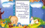 Стихи для детей первой младшей группы детского сада