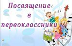 Посвящение в первоклассники. интересный сценарий праздника