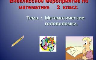 Внеклассное занятие по математике, 3-4 класс