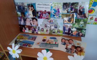 День семьи для старшей группы в детском саду