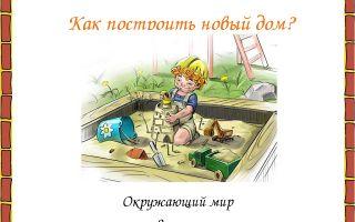 Конспект урока по окружающему миру, 2 класс. как построить дом. школа россии