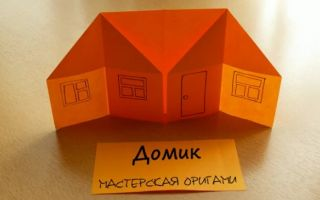 Как сделать домик из бумаги своими руками для детей. оригами с описанием