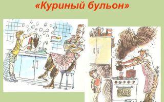Драгунский. куриный бульон