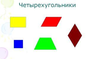 Конспект занятия по математике в старшей группе. четырехугольник и треугольник