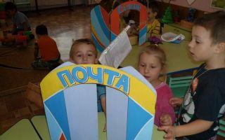 Игры в почту в детском саду для детей 3-4 лет