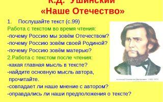 Ушинский «наше отечество»