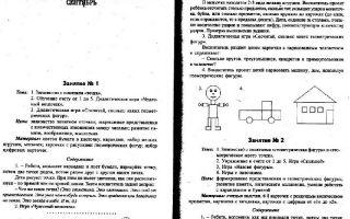 Конспект комплексного занятия по математике в старшей группе детского сада