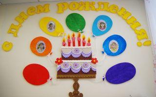 День именинника в детском саду. подготовительная группа