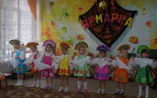 Сценарий ярмарки в детском саду. средняя группа