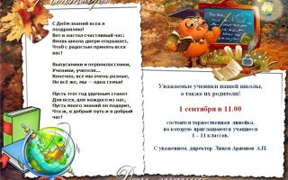 Сценарий линейки на 1 сентября день знаний в школе