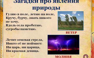 Загадки про явления природы