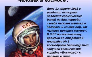 Классный час на день космонавтики, 3 класс