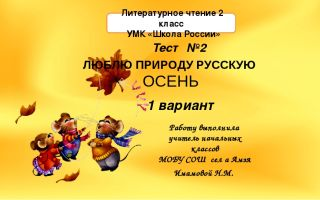 Конспект урока литературного чтения «школа россии», 2 класс. тема: осень