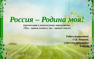 Внеклассное мероприятие «россия – родина моя», 3 класс