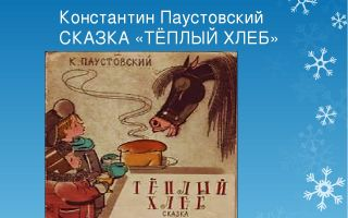 Паустовский «тёплый хлеб»