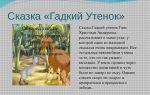 Сказка андерсена «гадкий утенок» на новый лад для начальной школы