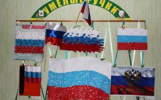 Беседа в детском саду в старшей группе ко дню государственного флага россии
