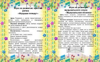 Музыкальные игры для детей от 2 до 4 лет