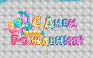 Сценарий. день летних и осенних именинников, 2 класс
