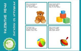Загадки об игрушках для детей 5-7 лет с ответами