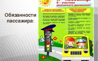 Классный час в начальной школе по правилам дорожного движения. обязанности пассажиров