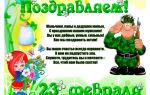 Стихи к 23 февраля для детей 5-6 лет в детском саду