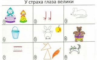 Конспект занятия по развитию речи в старшей группе. русская народная сказка «у страха глаза велики»